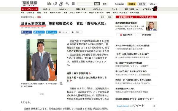 """【続報】朝日新聞、""""印象操作""""指摘に堪え兼ねたのか、こっそり記事タイトルを変更(スクショあり) / 正義の見方"""
