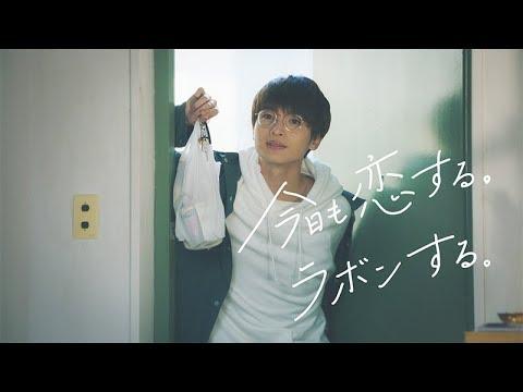 ラボン公式CM「pm 3:40」篇 30秒 / 出演:玉森裕太(Kis-My-Ft2) - YouTube