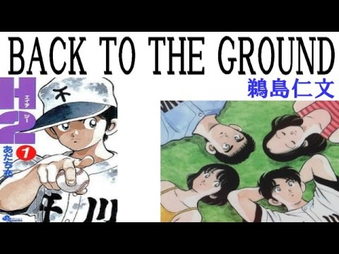 BACK TO THE GROUND  -H2- - YouTube