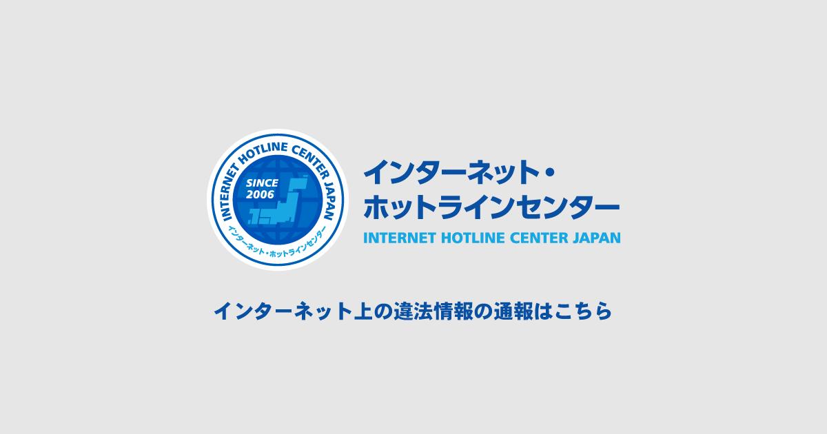 インターネット・ホットラインセンターへの通報フォーム - IHC