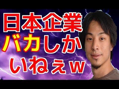 ひろゆき「日本の企業はバカばっかw 」 - YouTube