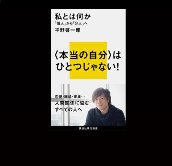 『私とは何か---「個人」から「分人」へ』著者:平野啓一郎~諸悪の根源は「個人」~() | 現代ビジネス | 講談社(1/3)