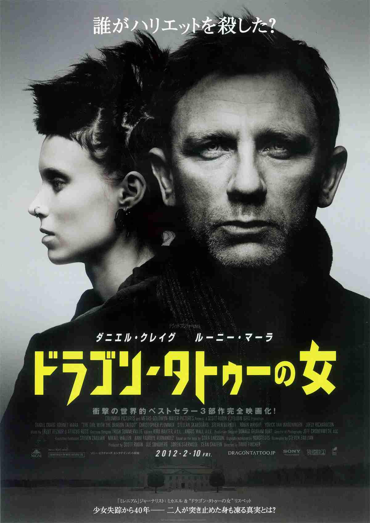 ドラゴン・タトゥーの女 - 作品 - Yahoo!映画