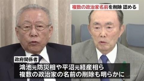 「森友」財務省調査結果、複数の政治家名の削除認める(TBS系(JNN)) - Yahoo!ニュース
