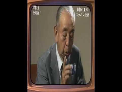安倍首相の祖父・岸信介衝撃発言!あれは「侵略戦争だった!!」 - YouTube