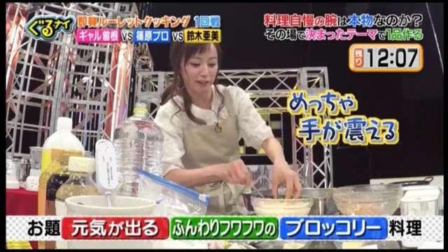 鈴木亜美の料理の腕前がすごいと話題…『ASAYAN』蘇るナイナイとの再共演も胸アツ