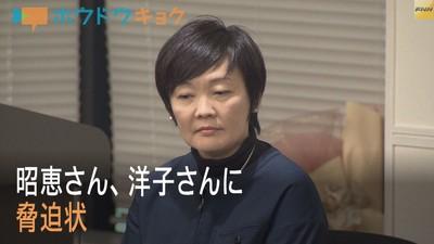 「証人喚問に出ろ」昭恵さん宛てに脅迫状 (ホウドウキョク) - Yahoo!ニュース