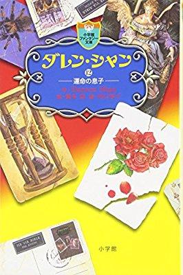 【小説】海外小説で翻訳の酷いもの