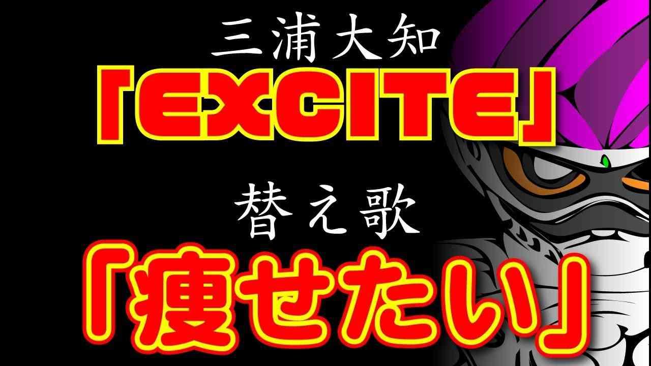 【替え歌】EXCITE『痩せたい』三浦大知 うた:たすくこま 「仮面ライダーエグゼイド」テーマソング - YouTube