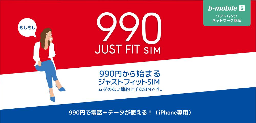 b-mobile S [ソフトバンク回線対応格安SIM] 990ジャストフィットSIM