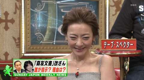 【画像】激やせ報道の西川史子先生が元気に『サンジャポ』出演 : なんでもnews実況まとめページ目