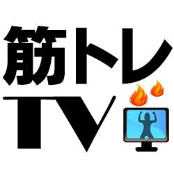 筋トレTV : 筋力トレーニングの方法・種目・メニューを動画で解説