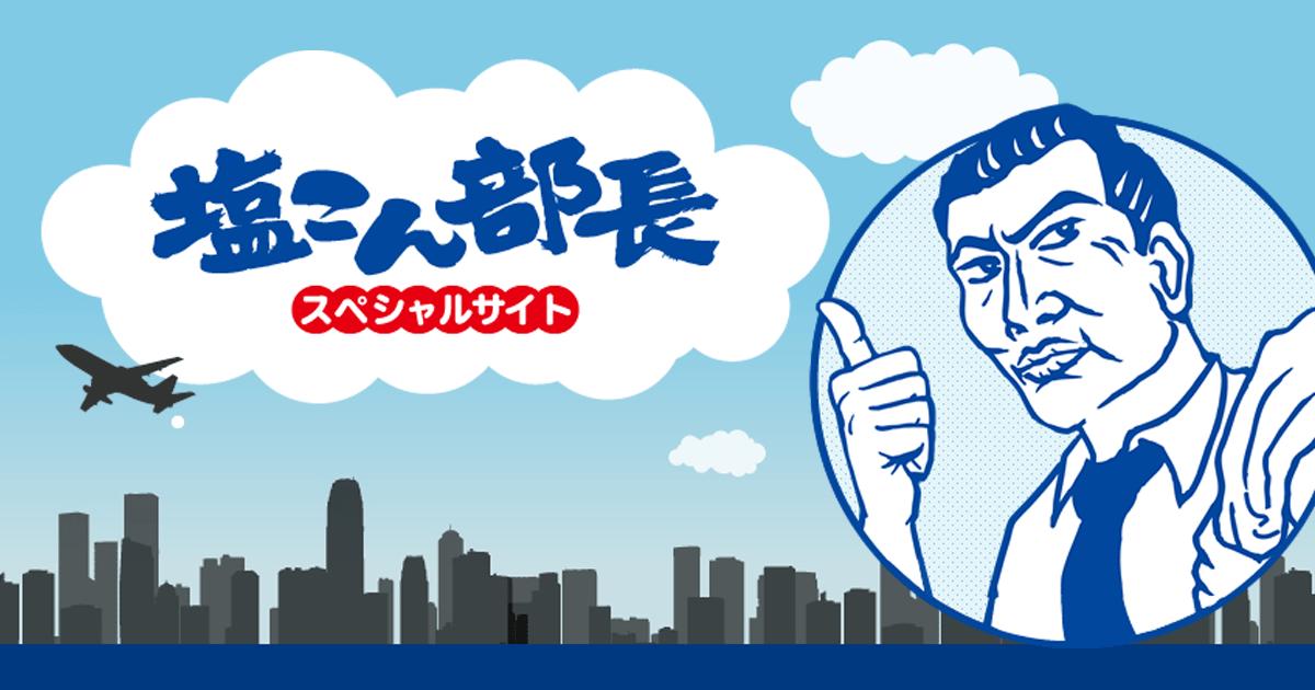 塩こん部長スペシャルサイト | 株式会社くらこん