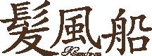 美容室 髪風船 - 自分でできる、簡単ビビリ毛(ジリジリ)直し!!