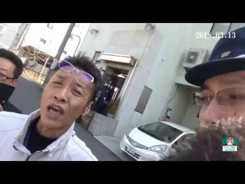 【2018.03.13】速報!! ついに連帯ユニオン関西生コン支部家宅捜索 - YouTube
