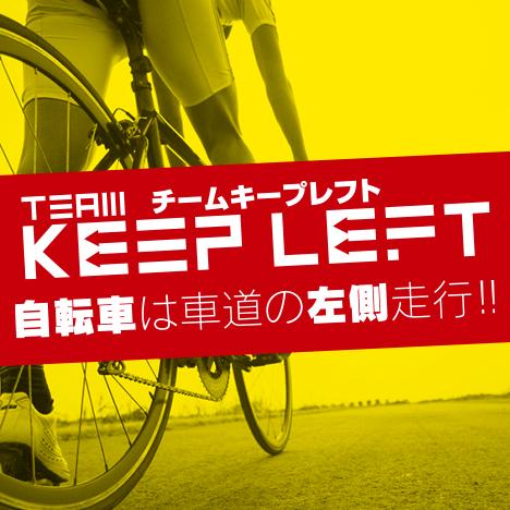 チームキープレフト スマートに走ろう 自転車同士の思いやりの第1歩は、それぞれが左側を走ること