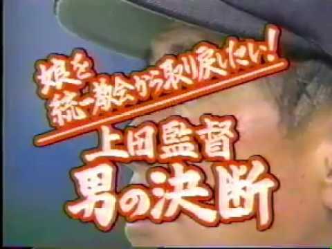 96年 日ハム上田監督 娘を統一教会から取り戻すために辞任 日本シリーズの映像も - YouTube
