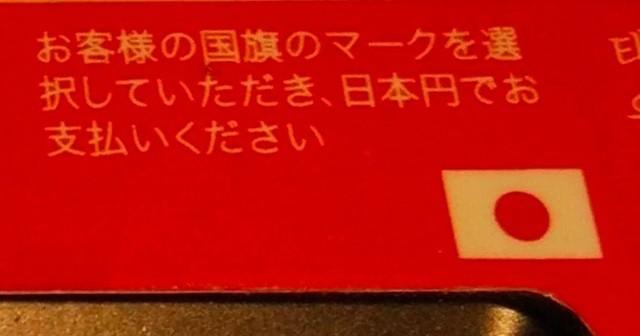 海外でクレジットカードを使って支払う時に「日本円決済」をしてはいけない理由がこちら…! | Lenon