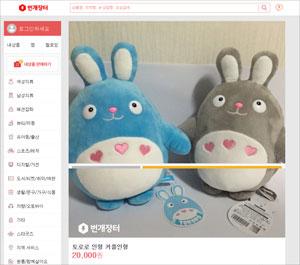 韓国で「トトロ」完全パクリの「トロロ」流通! ジブリが勝訴も、損害賠償はわずか500万円…… | ニコニコニュース