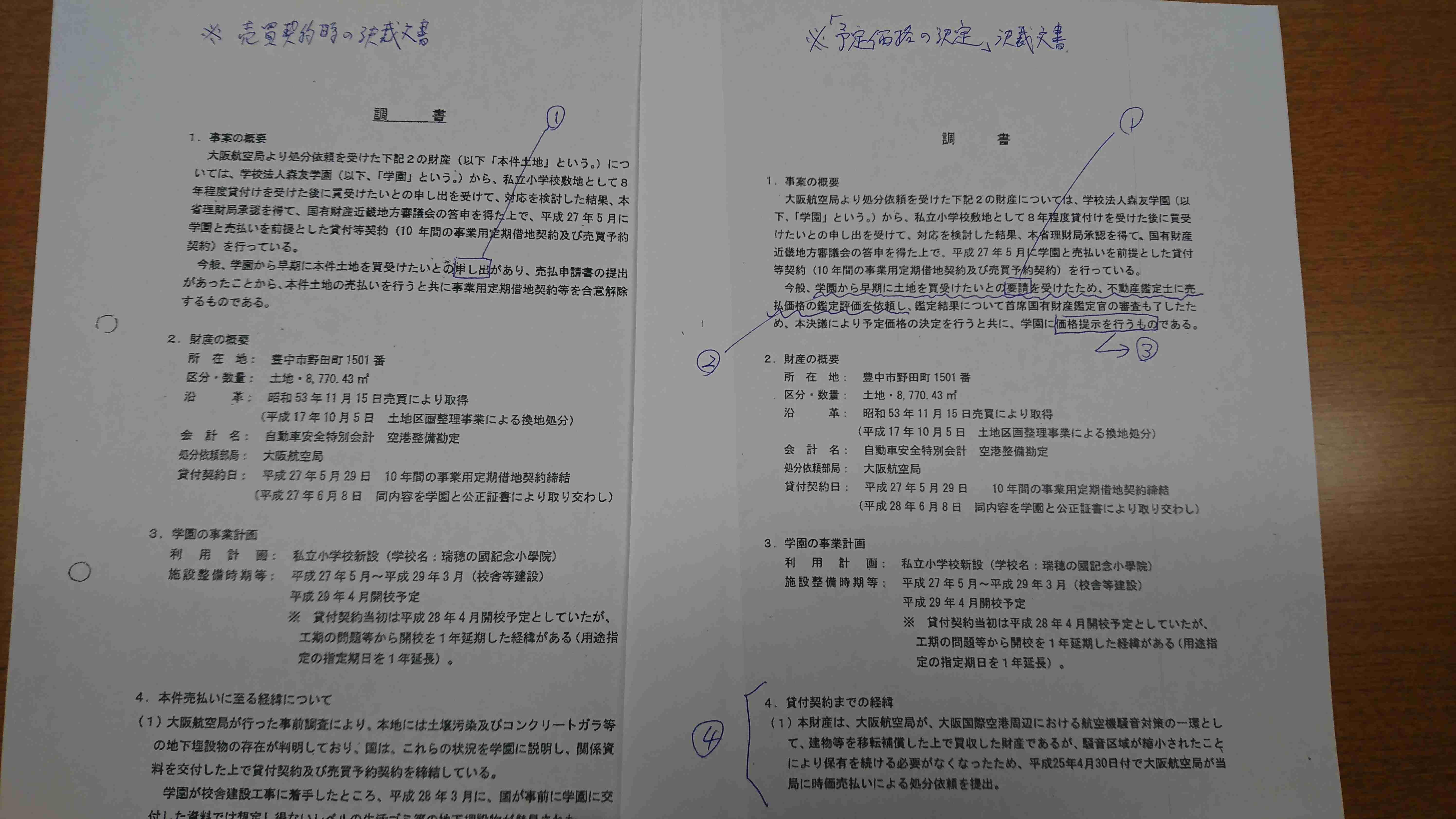 朝日新聞さん、まさか文書を取り違えてはないとは思いますが。。。|参議院議員 和田政宗オフィシャルブログ Powered by Ameba