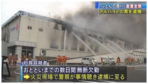 「西川産業」火災、放火容疑でアルバイト逮捕「ストレス発散のためだった」