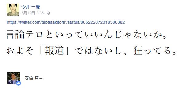 「朝日新聞は言論テロ。狂ってる」に安倍総理がいいね!→朝日新聞が激怒しながら猛抗議 | netgeek