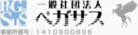 就労移行支援事業(横浜・横須賀)を 精神障害・発達障害の方に【ペガサス】