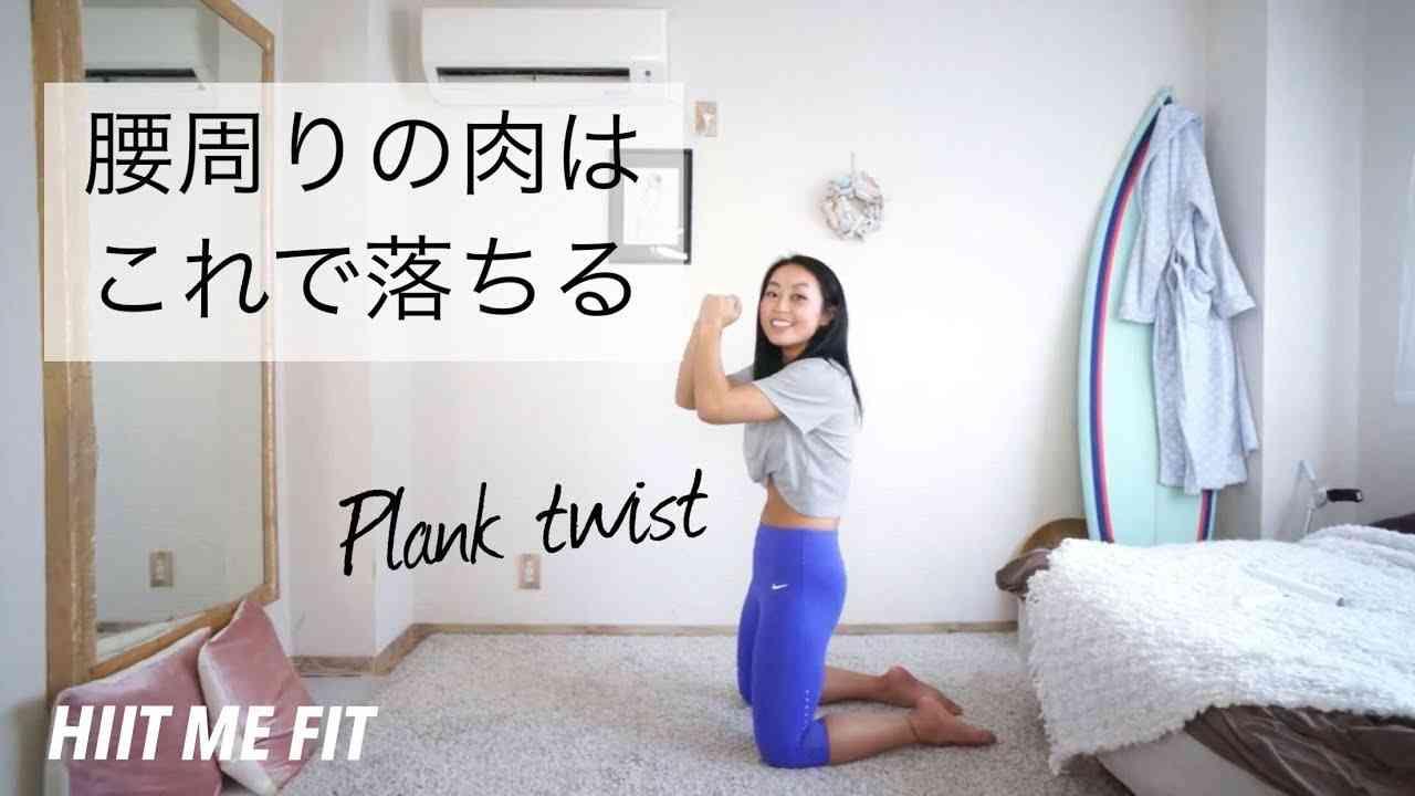#プランクツイスト Plank twist♡Everyday exercise #44 - YouTube