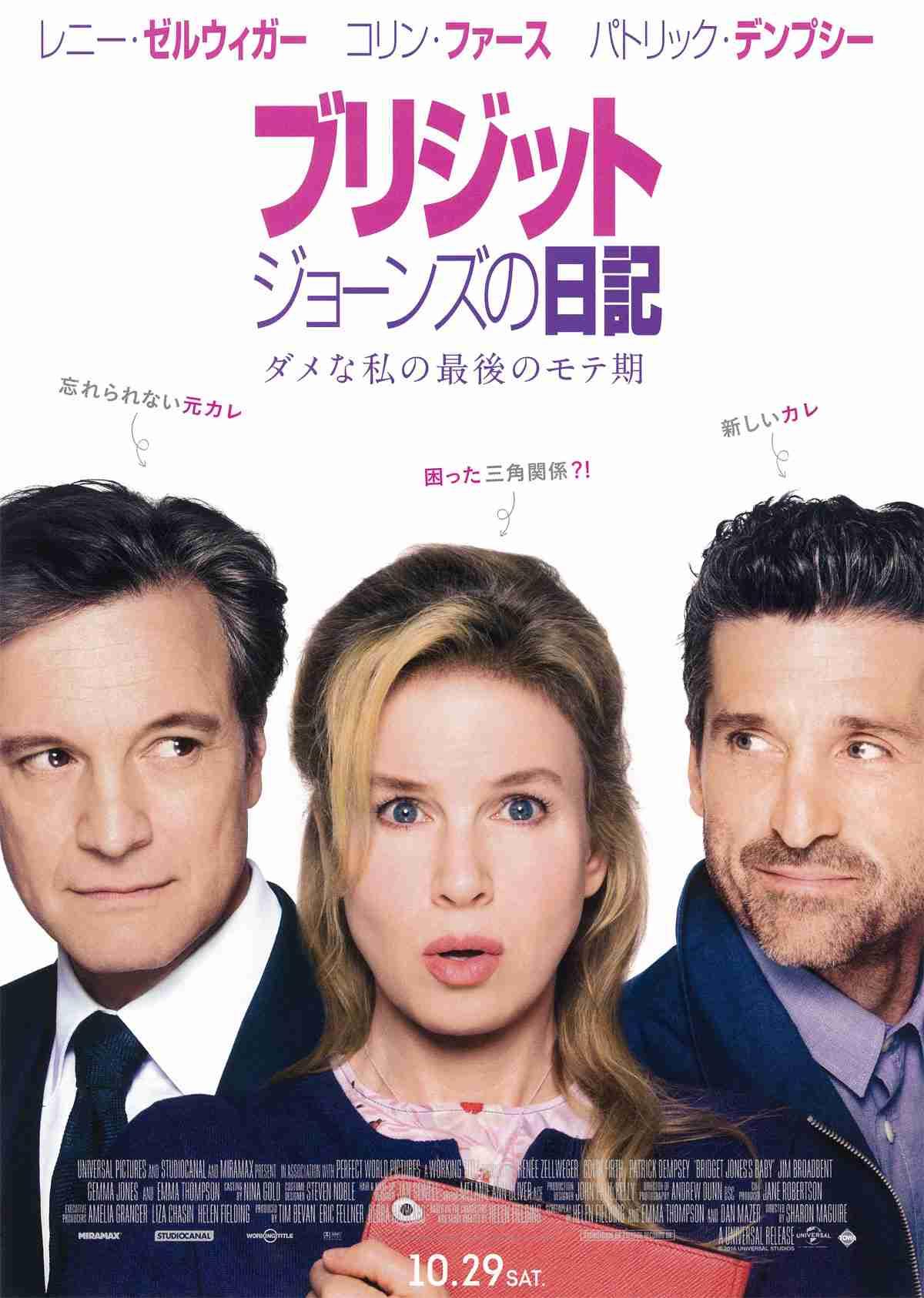 ブリジット・ジョーンズの日記 ダメな私の最後のモテ期 - 作品 - Yahoo!映画