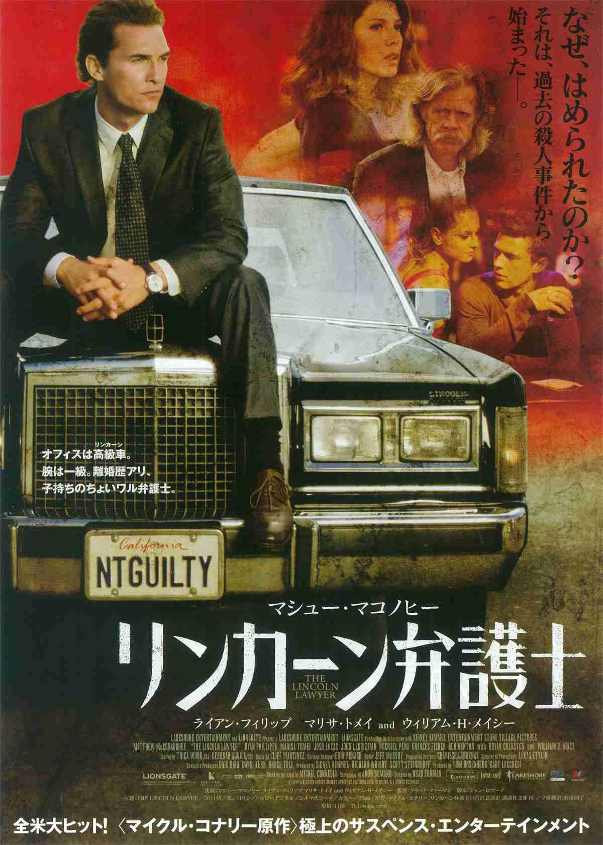 リンカーン弁護士 - 作品 - Yahoo!映画