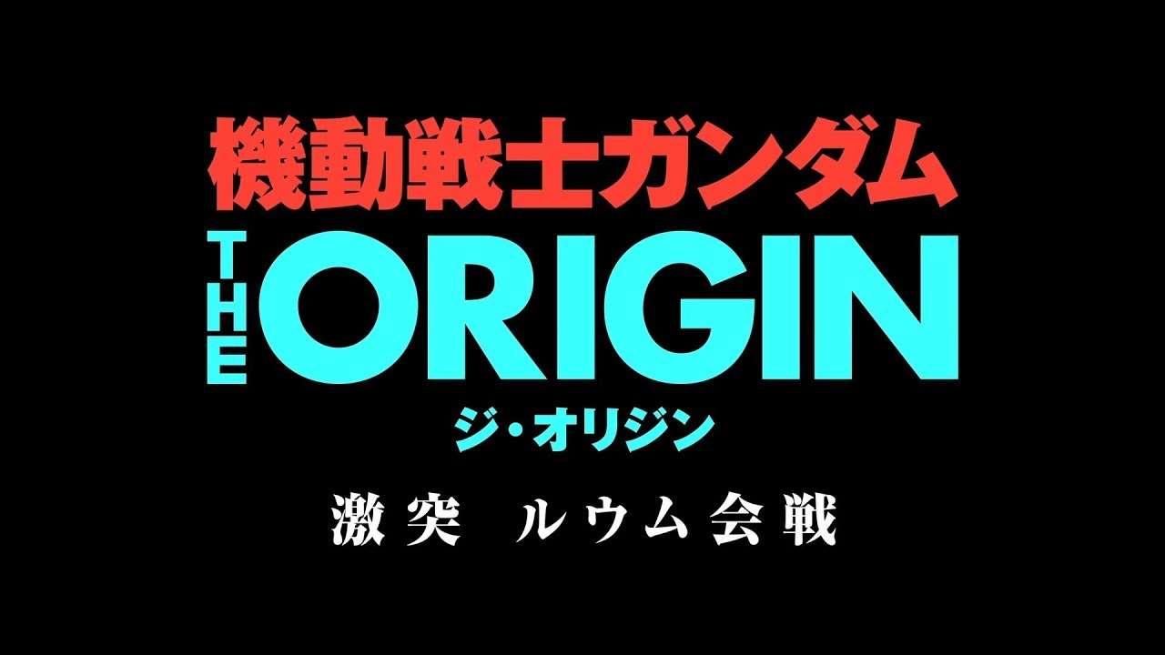 『機動戦士ガンダム THE ORIGIN 激突 ルウム会戦』PV 主題歌ver. - YouTube