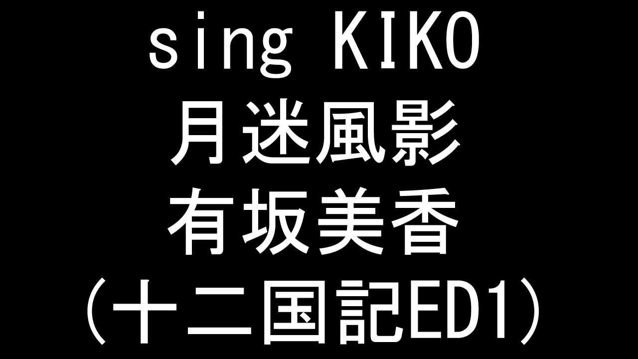 sing KIKO 月迷風影 有坂美香 (十二国記ED1) - YouTube