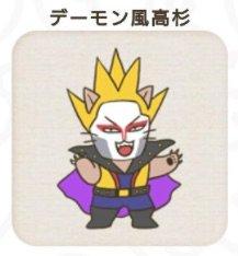 デーモン閣下「激怒」のアニメキャラ、番組公式ホームページから削除