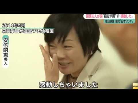 昭恵夫人が涙「森友学園」で感動した その1 - YouTube