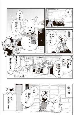 「うちのタマ知りませんか?」擬人化漫画スタート タマたちがケモ耳キャラに
