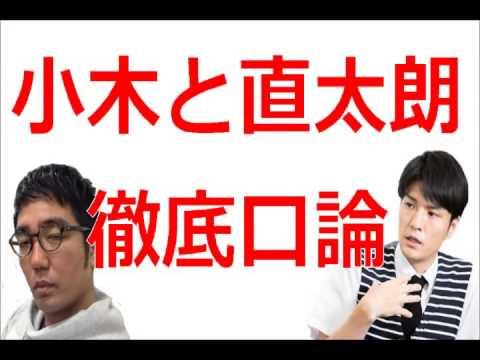 おぎやはぎ矢作「小木のこと面白いと思ってんの?」森山直太朗「NOです」 - YouTube