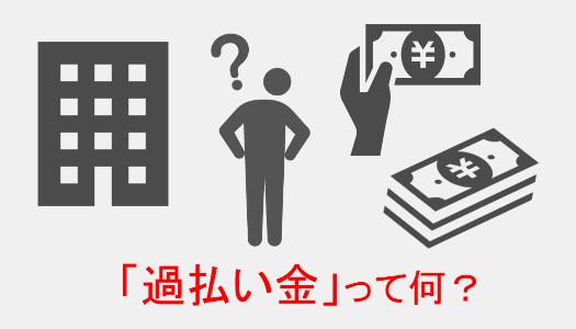 消費者金融の過払い金請求で気を付けたいことは? | おすすめ消費者金融
