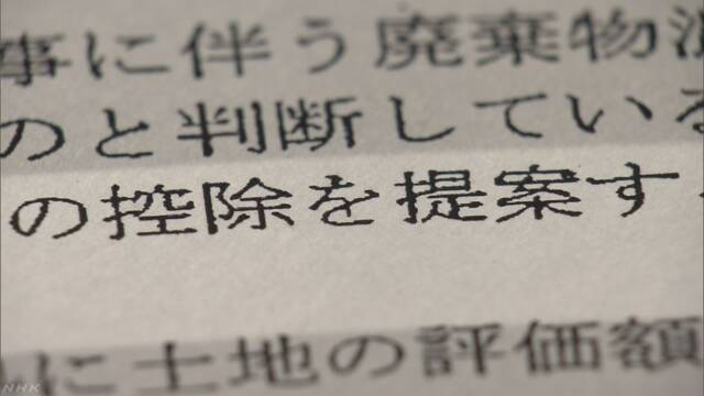 """森友 """"ごみ撤去費用として大幅値引き"""" 大阪航空局が提案   NHKニュース"""
