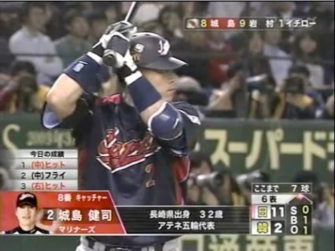 2009年3月7日 WBC韓国戦 城島健司 ホームラン@東京ドーム - YouTube