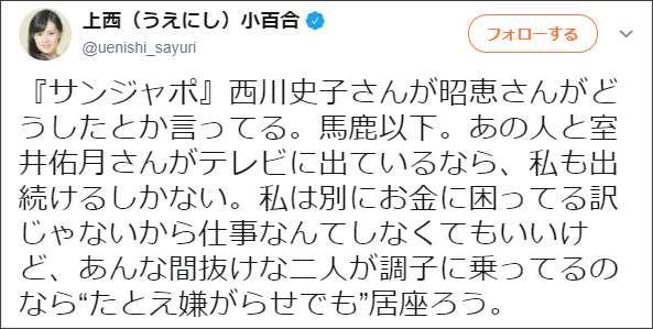上西小百合「あんな間抜けな」「室井佑月さんがテレビに出ているなら私も出続けるしかない」