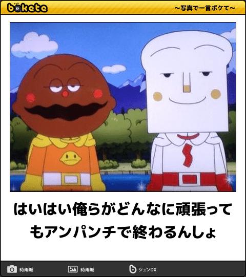 漫画・アニメのボケて(bokete)が集まるトピ part2