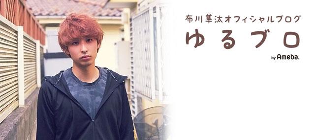 各地|布川隼汰オフィシャルブログ「ゆるブロ」Powered by Ameba
