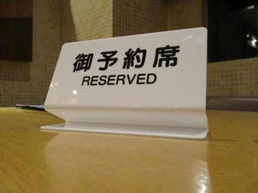 飲食店「ドタキャン」裁判、わずか1分で店側勝訴