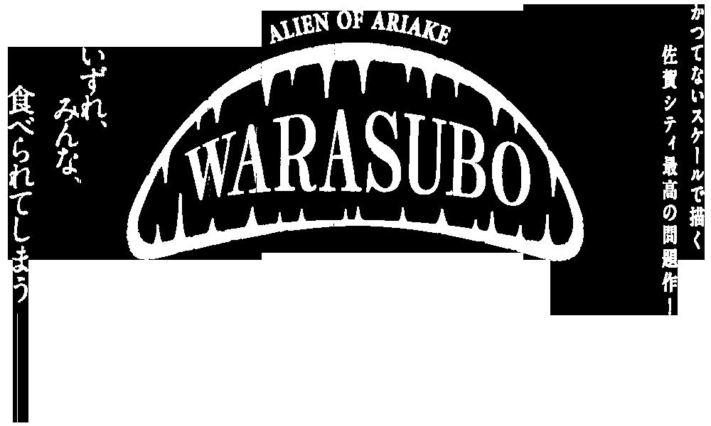佐賀市 WRSB ワラスボ 公式サイト WARASUBO ALIEN OF ARIAKE