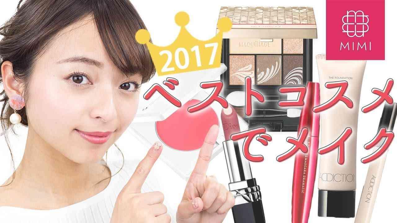 2017ベストコスメ受賞アイテムでメイク 那津編 -Best Cosmetics 2017-♡MimiTV ♡ - YouTube