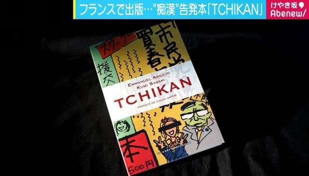 世界共通語になりつつある「CHIKAN」、根底に日本特有の満員電車と認識の甘さ