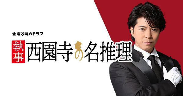 執事 西園寺の名推理:金曜8時のドラマ:テレビ東京