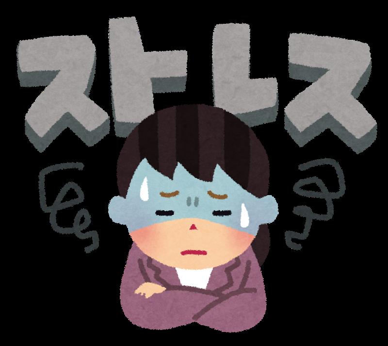 ストレス少なく生きたい
