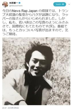 舛添要一氏「ふさふさ」時代の写真披露 「若い頃は国際的にもてたものです(笑)」