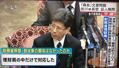 佐川氏、文書書き換えについて政治家の関与を明確に否定 : 厳選!韓国情報